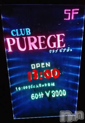 新潟駅前キャバクラclub purege(クラブ ピアジュ) 1部2部◆音羽(27)の3月20日写メブログ「昼キャバ初出陣(^○^)」