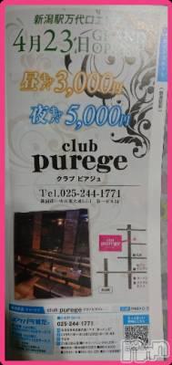 新潟駅前キャバクラclub purege(クラブ ピアジュ) 1部2部◆音羽(27)の4月30日写メブログ「GWの週」