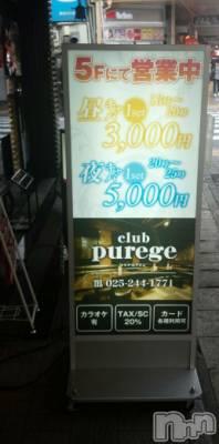 新潟駅前キャバクラclub purege(クラブ ピアジュ) 1部2部◆音羽(27)の6月15日写メブログ「ピアジュ看板完成★」