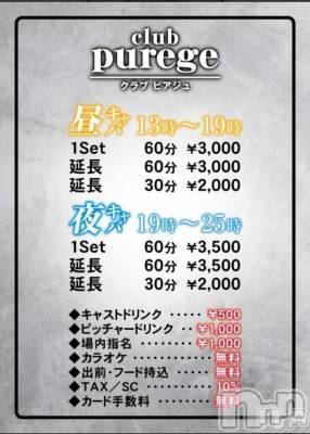 新潟駅前キャバクラclub purege(クラブ ピアジュ) 1部2部◆音羽の10月4日写メブログ「そう言えば!料金少しまた」