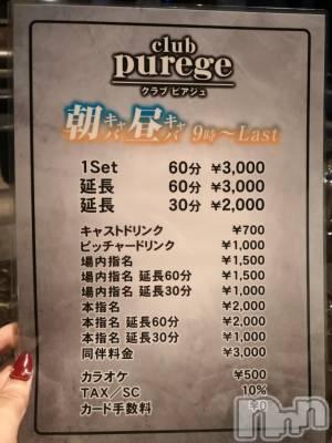 新潟駅前キャバクラclub purege(クラブ ピアジュ) 1部2部◆音羽の11月1日写メブログ「今日から朝キャバはじまりました(*´-`)」