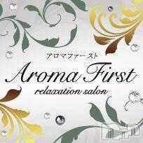 今井 ゆな(ヒミツ) 身長ヒミツ。新潟駅南リラクゼーション Aroma First(アロマファースト)在籍。