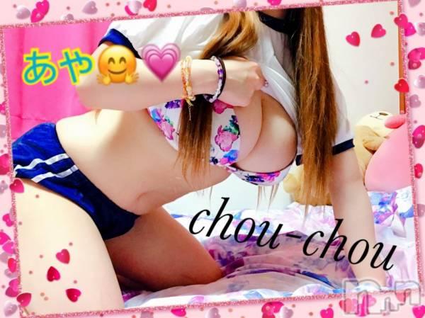 長岡デリヘルChou-Chou(シュシュ) 【新人】あや(19)の6月16日写メブログ「あんまり興味ないけど✲*゚」