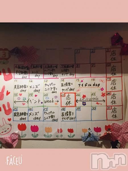 古町ガールズバーchou chou(シュシュ) ヒカリの3月23日写メブログ「イベントweek!!」