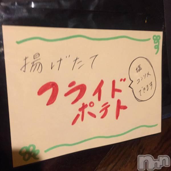 古町ガールズバーchou chou(シュシュ) ヒカリの3月25日写メブログ「新メニュー!」