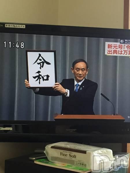 古町ガールズバーchou chou(シュシュ) ヒカリの4月1日写メブログ「新元号!」
