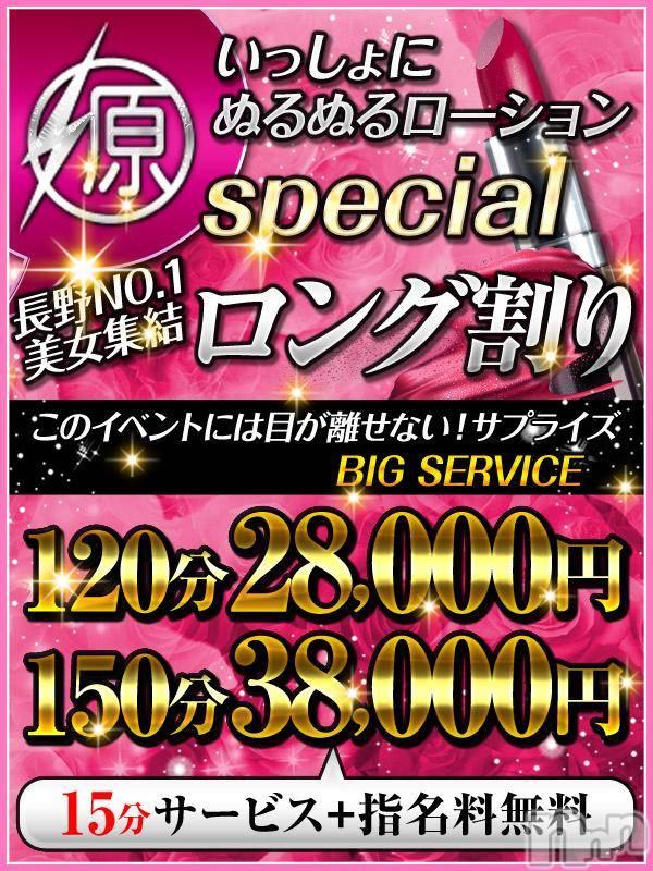 長野デリヘル(ゲンジモノガタリ ナガノテン)の2019年2月12日お店速報「ロング割り!120分コース以上 ご指名のお客様 」