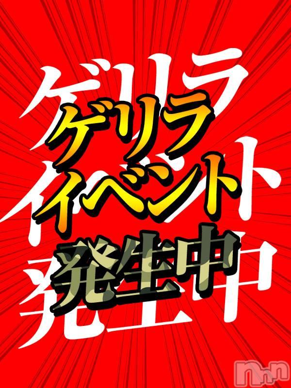 長野デリヘル(ゲンジモノガタリ ナガノテン)の2019年4月16日お店速報「緊急!ゲリラ発動 ※見逃し厳禁※」