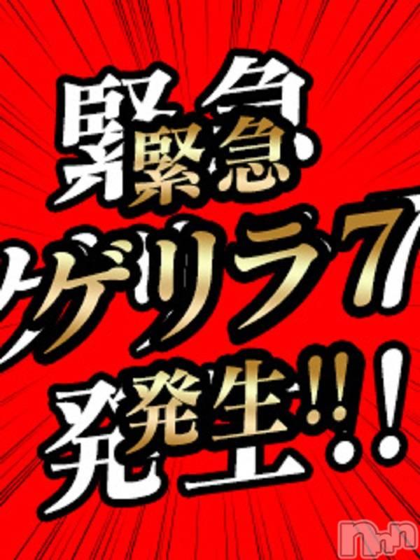 長野デリヘル(ゲンジモノガタリ ナガノテン)の2019年6月17日お店速報「【緊急開催☆ゲリラ7☆】」