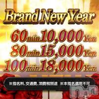 長野デリヘル 源氏物語 長野店(ゲンジモノガタリ ナガノテン)の1月6日お店速報「Brand!! NEW YEAR!!」