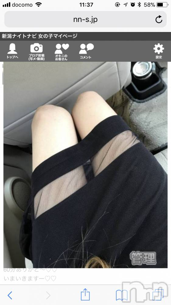 上越デリヘル妖美な天使と女神(ヨウビナテンシトメガミ) まひる(20)の8月8日写メブログ「(*˘³˘)♡♡♡」