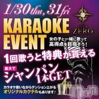 松本駅前キャバクラ CLUB ZERO(クラブ ゼロ) そらの1月13日写メブログ「イベントするよ♩♬♡」
