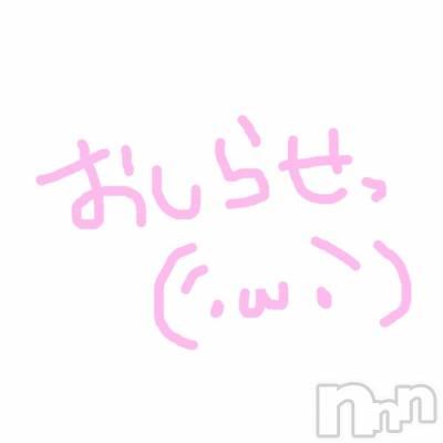 上越デリヘル Club Crystal(クラブ クリスタル) みずき(P)(23)の9月28日写メブログ「おしらせっ(´・ω・`)」