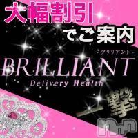 新潟デリヘル Brilliant(ブリリアント)の9月24日お店速報「一撃開催!!」