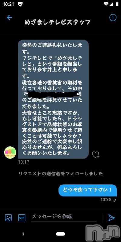 上越デリヘル天使と美魔女(テンシトビマジョ) 【綺麗系】みさき(39)の2021年1月11日写メブログ「めざましテレビに」