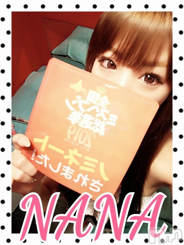 新潟ソープ新潟バニーコレクション(ニイガタバニーコレクション) ナナ(27)の2019年11月10日写メブログ「NANA」