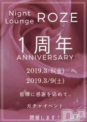 殿町クラブ・ラウンジNight Lounge Roze(ナイトラウンジロゼ)の2月4日お店速報「周年祭のお知らせ」