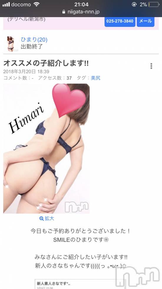 新潟デリヘルSMILE(スマイル) さな(19)の3月20日写メブログ「ひまりさんのブログ♡!!!!!!!!」