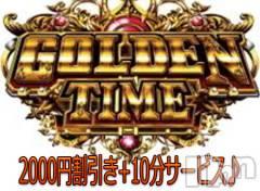 新潟デリヘルEcstasy(エクスタシー)の4月23日お店速報「特別なひと時【ゴールデンタイム】始まりますよ!!」
