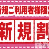 新潟デリヘル Ecstasy(エクスタシー)の10月10日お店速報「新規ご利用の方はこちらのイベントをご利用くださいませ♪」