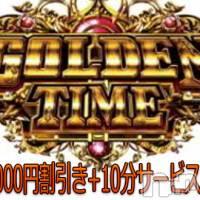 新潟デリヘル Ecstasy(エクスタシー)の10月12日お店速報「お得な時間が始まる!ゴールデンタイム開始!!」