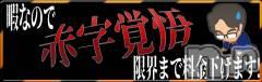 新潟デリヘルFantasy(ファンタジー)の9月27日お店速報「赤字覚悟の最終割引!!!!」