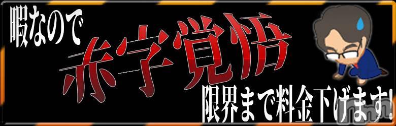 新潟デリヘル(ファンタジー)の2020年6月6日お店速報「赤字ぎりぎりの超特価でご案内!」
