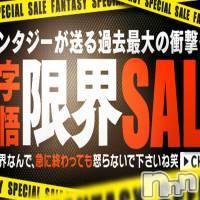 新潟デリヘル Fantasy(ファンタジー)の5月21日お店速報「赤字ぎりぎりの超特価でご案内!」