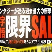 新潟デリヘル Fantasy(ファンタジー)の5月22日お店速報「電話が鳴らないので限界割引きします!」