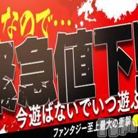 新潟デリヘル Fantasy(ファンタジー)の5月26日お店速報「問答無用最終割引!!!!!!!」