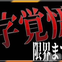 新潟デリヘル Fantasy(ファンタジー)の5月28日お店速報「問答無用最終割引!!!!!!!」