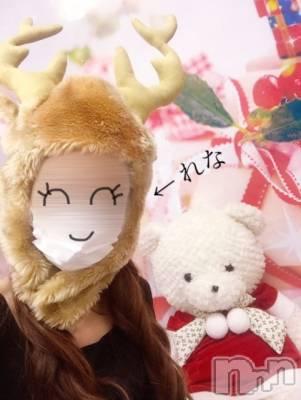 新潟デリヘル Minx(ミンクス) 玲菜(26)の12月24日写メブログ「さっ‥寂しくなんてないんだ から!!」