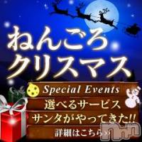 長岡人妻デリヘル ねんごろや(ネンゴロヤ)の12月16日お店速報「ねんごろサンタがやってきたねんごろクリスマス開催」