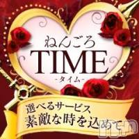 長岡人妻デリヘル ねんごろや(ネンゴロヤ)の2月7日お店速報「ねんごろTIME開催」