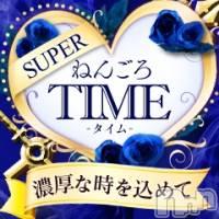 長岡人妻デリヘル ねんごろや(ネンゴロヤ)の3月16日お店速報「SUPERねんごろTIME開催中」