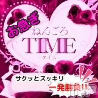 長岡人妻デリヘル ねんごろや(ネンゴロヤ)の4月20日お店速報「疲れたあなたを癒します(*´з`)ねんごろお急ぎTIME」