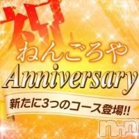 長岡人妻デリヘル ねんごろや(ネンゴロヤ)の5月22日お店速報「祝!一周年ねんごろANNIVERSARY」