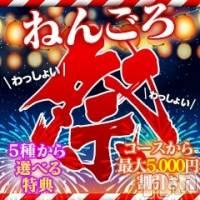 長岡人妻デリヘル ねんごろや(ネンゴロヤ)の8月18日お店速報「祭りだわっしょい」