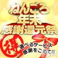 長岡人妻デリヘル ねんごろや(ネンゴロヤ)の12月9日お店速報「年末感謝還元祭」