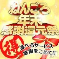 長岡人妻デリヘル ねんごろや(ネンゴロヤ)の12月11日お店速報「年末感謝還元祭」