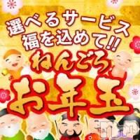 長岡人妻デリヘル ねんごろや(ネンゴロヤ)の1月17日お店速報「ねんごろお年玉」