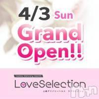 上越デリヘル LoveSelection(ラブセレクション)の5月8日お店速報「本日は社員研修のためお休みになります。」