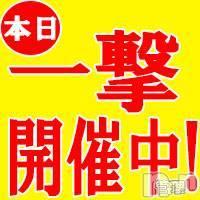 上越デリヘル LoveSelection(ラブセレクション)の7月7日お店速報「本日【★一撃割★】ご指名でもフリーでも総額より3000円割引」
