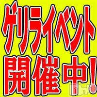 上越デリヘル LoveSelection(ラブセレクション)の8月29日お店速報「本日【★ゲリラ割★】ご指名でも総額より3000円割引!!」