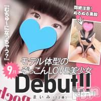 上越デリヘル LoveSelection(ラブセレクション)の9月18日お店速報「可愛い妹系で細身のスタイルの学生系美少女出勤」