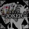 新潟・新発田全域コンパニオンクラブ トランプ~Joker〜(トランプ~ジョーカー)の4月23日お店速報「なんと1時間4000円✨」