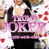 新潟・新発田全域コンパニオンクラブ Trump&Joker(トランプアンドジョーカー)の1月21日お店速報「交通費無料♪」