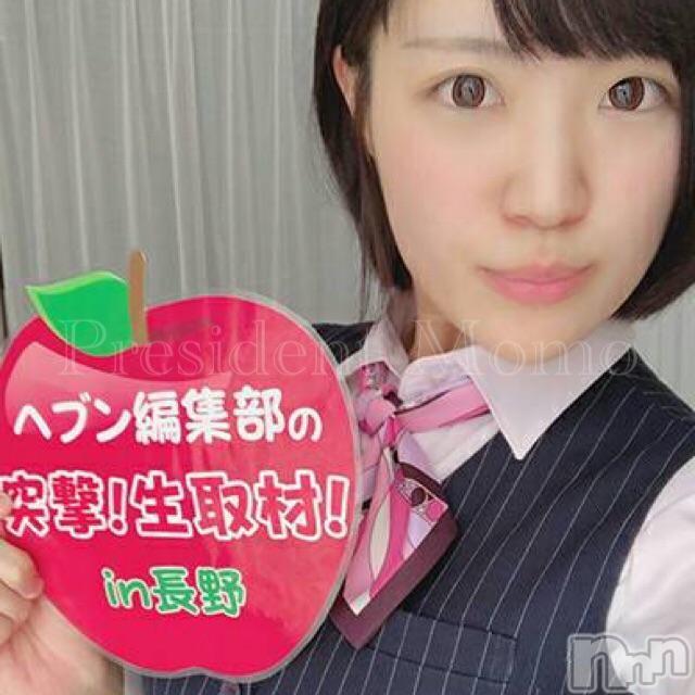 長野デリヘルPRESIDENT(プレジデント) もも(21)の2018年5月18日写メブログ「初日おわりん」