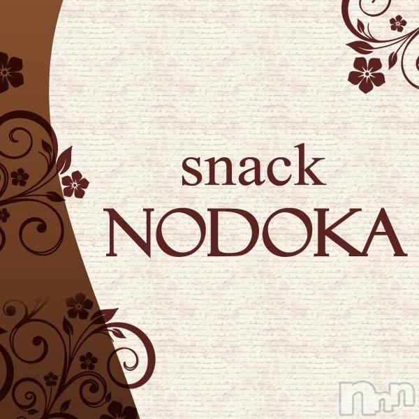 古町スナックsnack NODOKA(スナックノドカ) の2018年6月1日写メブログ「本日の出勤情報\(^o^)/」