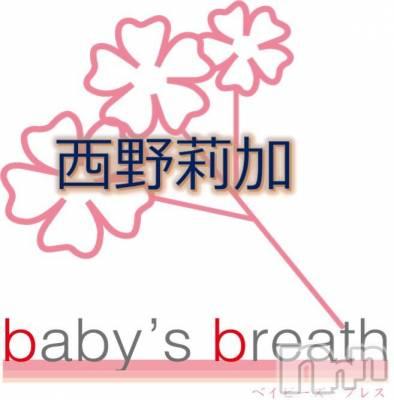 西野莉加(ヒミツ) 身長ヒミツ。新潟駅前メンズエステ baby's breath(ベイビーズ ブレス)在籍。